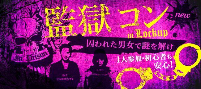 【新宿のプチ街コン】街コンダイヤモンド主催 2016年9月18日