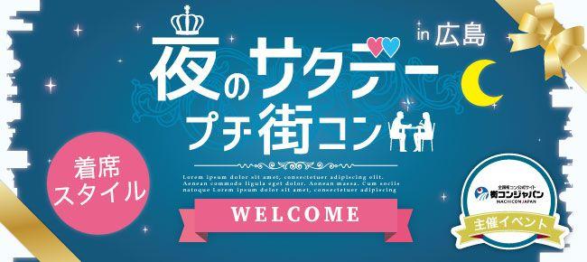【広島市内その他のプチ街コン】街コンジャパン主催 2016年9月10日