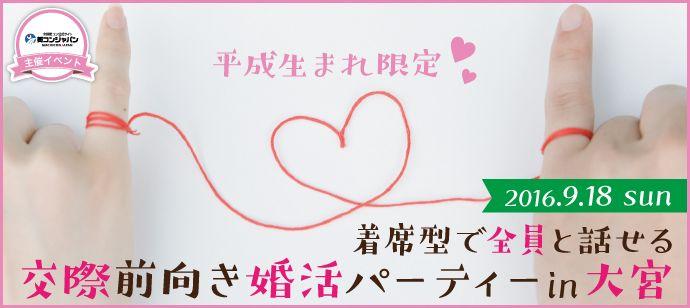 【大宮の婚活パーティー・お見合いパーティー】街コンジャパン主催 2016年9月18日