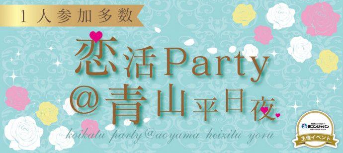 【青山の恋活パーティー】街コンジャパン主催 2016年9月15日