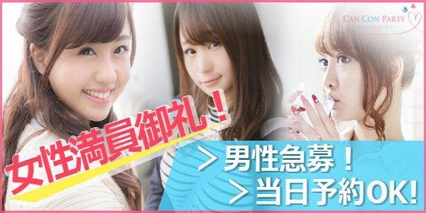 【恵比寿の恋活パーティー】キャンコンパーティー主催 2016年9月3日