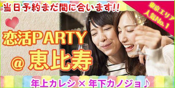 【恵比寿の恋活パーティー】Surely株式会社主催 2016年8月21日