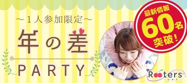 【赤坂の恋活パーティー】株式会社Rooters主催 2016年8月20日