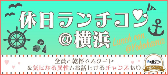【横浜市内その他のプチ街コン】街コンジャパン主催 2016年9月24日