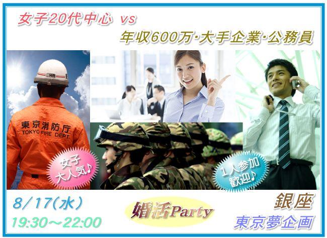 【銀座の婚活パーティー・お見合いパーティー】東京夢企画主催 2016年8月17日