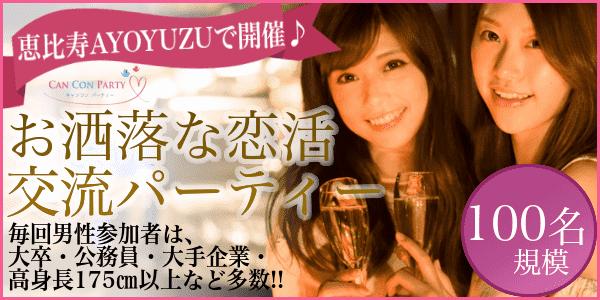 【恵比寿の恋活パーティー】キャンキャン主催 2016年9月24日
