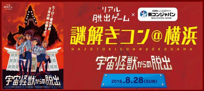 【横浜市内その他の恋活パーティー】街コンジャパン主催 2016年8月28日