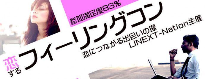 【熊本のプチ街コン】LINEXT主催 2016年9月3日
