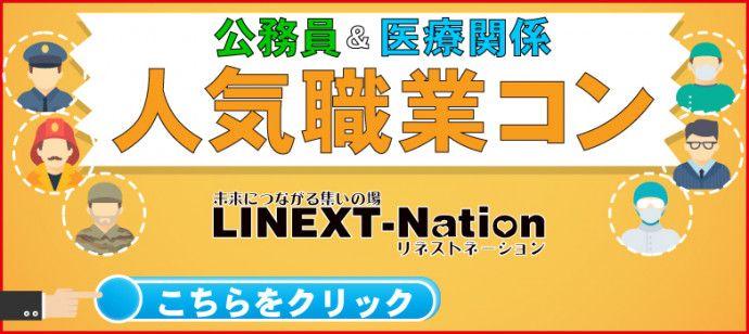 【岡山市内その他のプチ街コン】LINEXT主催 2016年9月11日