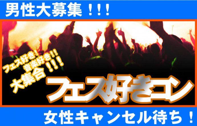 【岡山市内その他のプチ街コン】LINEXT主催 2016年9月24日