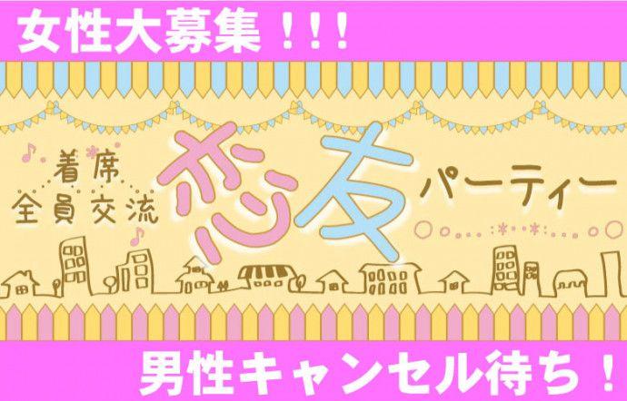 【高松の恋活パーティー】LINEXT主催 2016年9月3日