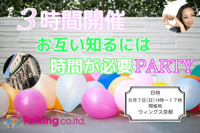 【烏丸の婚活パーティー・お見合いパーティー】株式会社トーキング主催 2016年8月7日