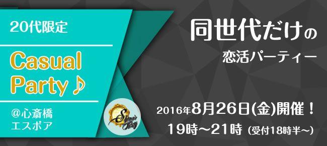 【心斎橋の恋活パーティー】SHIAN'S PARTY主催 2016年8月26日