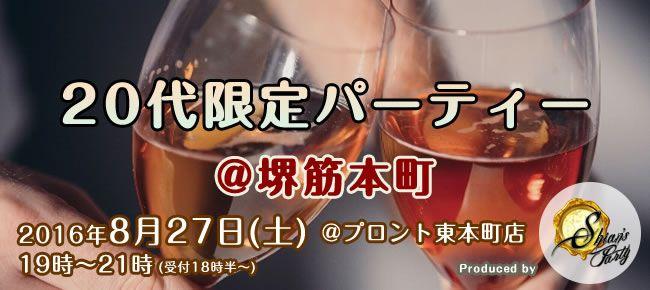 【本町の恋活パーティー】SHIAN'S PARTY主催 2016年8月27日