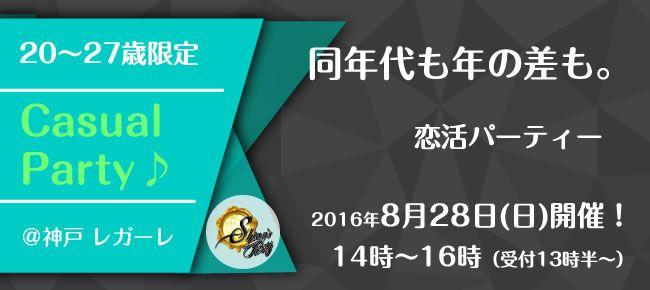 【神戸市内その他の恋活パーティー】SHIAN'S PARTY主催 2016年8月28日