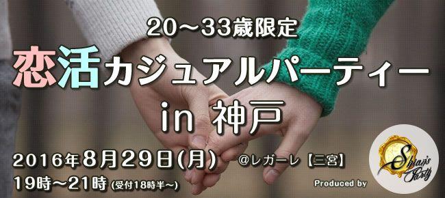 【神戸市内その他の恋活パーティー】SHIAN'S PARTY主催 2016年8月29日
