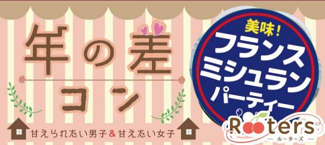 【三宮・元町のプチ街コン】株式会社Rooters主催 2016年8月17日