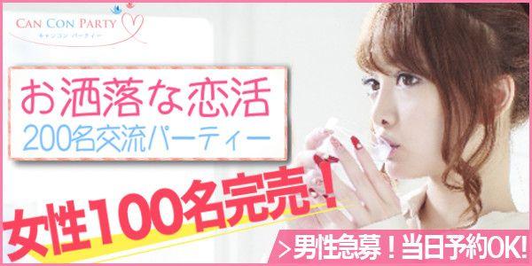 【銀座の恋活パーティー】キャンキャン主催 2016年9月30日