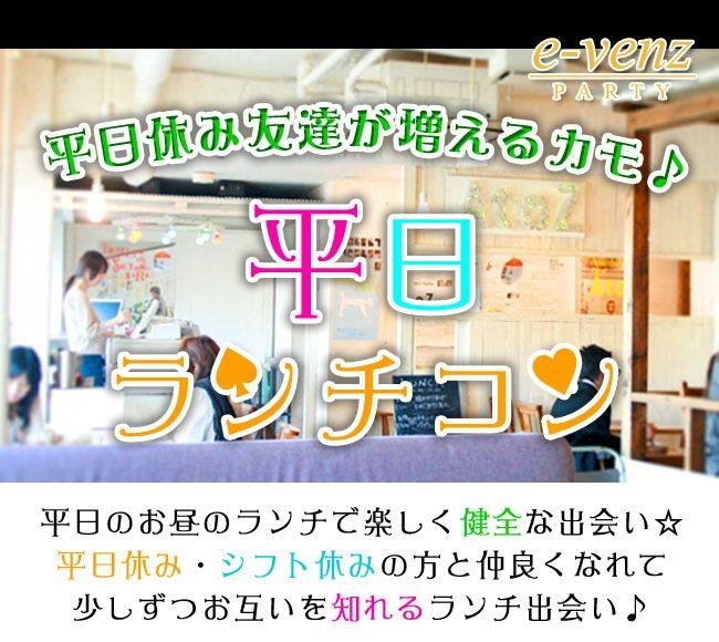 【恵比寿のプチ街コン】e-venz(イベンツ)主催 2016年8月18日
