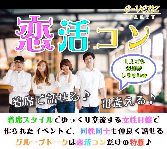 【長野のプチ街コン】e-venz(イベンツ)主催 2016年8月27日
