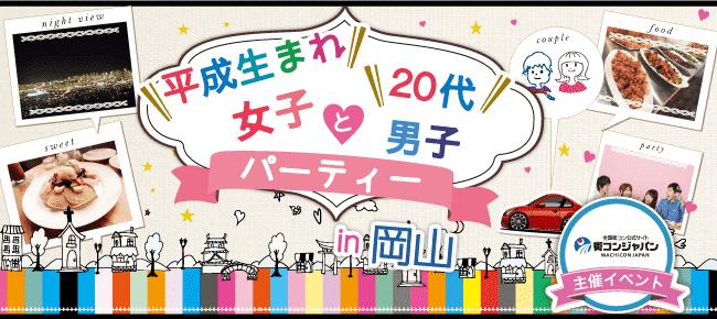 【岡山市内その他の恋活パーティー】街コンジャパン主催 2016年9月4日