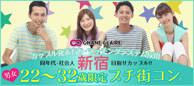 【新宿のプチ街コン】シャンクレール主催 2016年8月27日