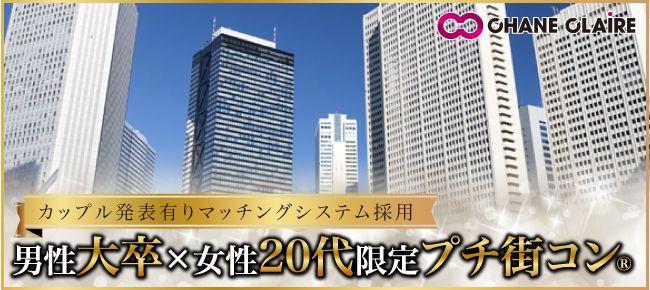 【新宿のプチ街コン】シャンクレール主催 2016年8月18日