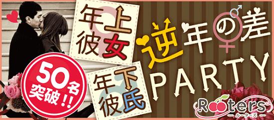 【赤坂の恋活パーティー】株式会社Rooters主催 2016年8月21日