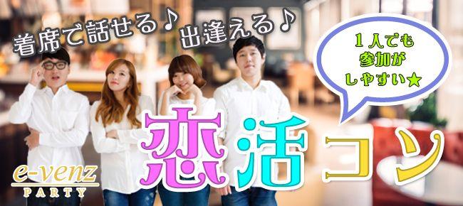 【上野のプチ街コン】e-venz(イベンツ)主催 2016年8月13日