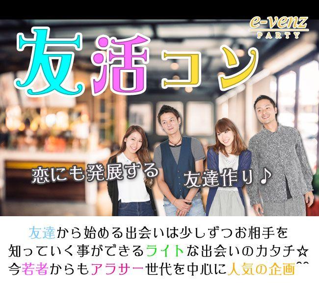 【上野のプチ街コン】e-venz(イベンツ)主催 2016年8月28日