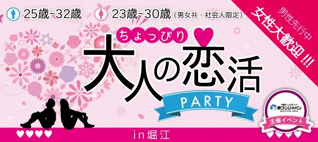 【堀江の恋活パーティー】街コンジャパン主催 2016年8月16日