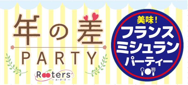 【表参道の恋活パーティー】株式会社Rooters主催 2016年8月21日