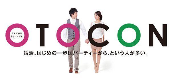 【新宿の婚活パーティー・お見合いパーティー】OTOCON(おとコン)主催 2016年8月18日