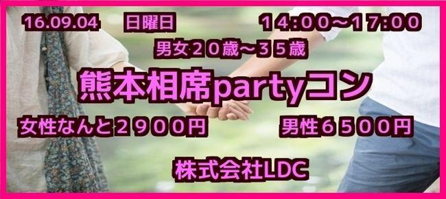 【熊本のプチ街コン】株式会社LDC主催 2016年9月4日