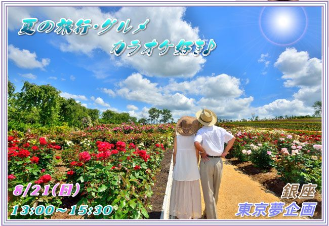 【銀座の婚活パーティー・お見合いパーティー】東京夢企画主催 2016年8月21日