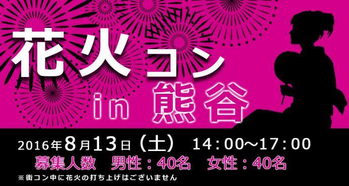 【埼玉県その他のプチ街コン】Town Mixer主催 2016年8月13日