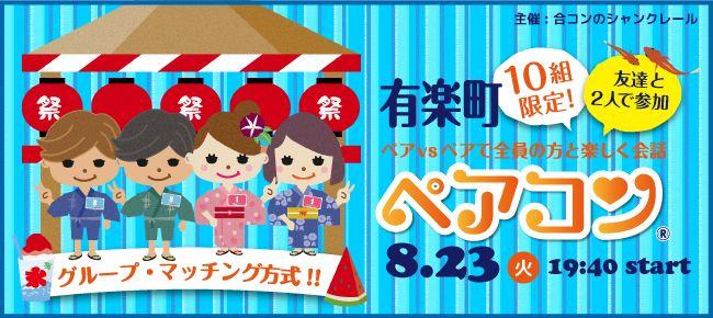 【有楽町のプチ街コン】シャンクレール主催 2016年8月23日