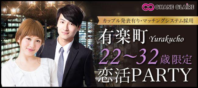 【有楽町の恋活パーティー】シャンクレール主催 2016年8月12日