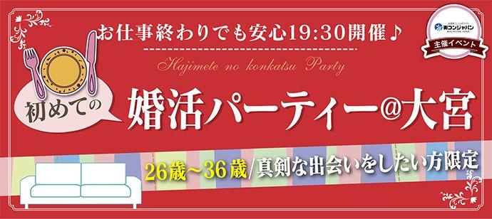 【大宮の婚活パーティー・お見合いパーティー】街コンジャパン主催 2016年9月16日