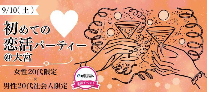【大宮の恋活パーティー】街コンジャパン主催 2016年9月10日