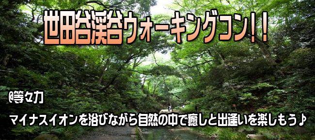 【東京都その他のプチ街コン】e-venz(イベンツ)主催 2016年8月7日