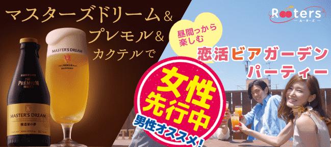 【表参道の恋活パーティー】Rooters主催 2016年9月1日
