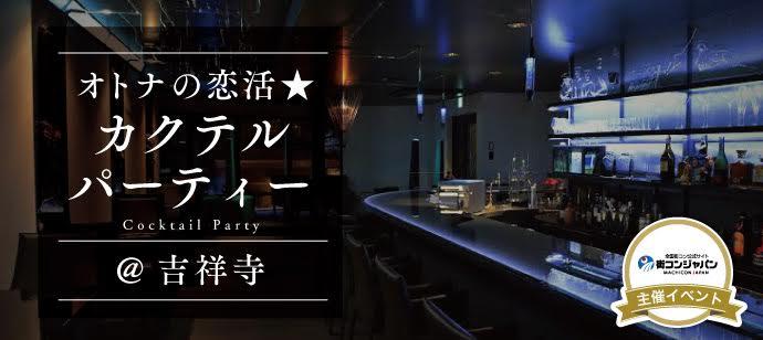 【吉祥寺の恋活パーティー】街コンジャパン主催 2016年9月10日
