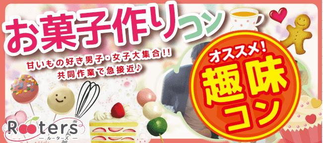 【赤坂のプチ街コン】Rooters主催 2016年8月21日