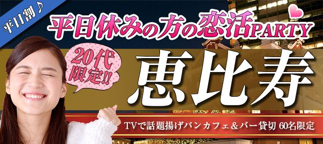 【恵比寿の恋活パーティー】株式会社アソビー主催 2016年9月15日