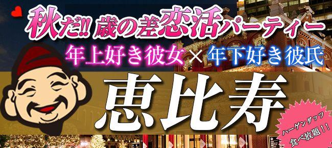 【恵比寿の恋活パーティー】株式会社アソビー主催 2016年9月16日