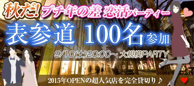 【表参道の恋活パーティー】株式会社アソビー主催 2016年9月10日