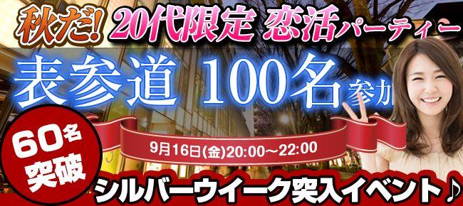 【表参道の恋活パーティー】株式会社アソビー主催 2016年9月16日