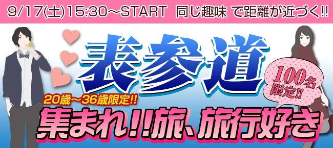 【東京都その他の恋活パーティー】株式会社アソビー主催 2016年9月17日