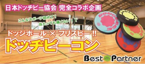 【川崎のプチ街コン】ベストパートナー主催 2016年8月27日